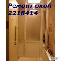 Качественный ремонт окон Киев, ремонт дверей Киев, установка дверей Киев, перегородки Киев