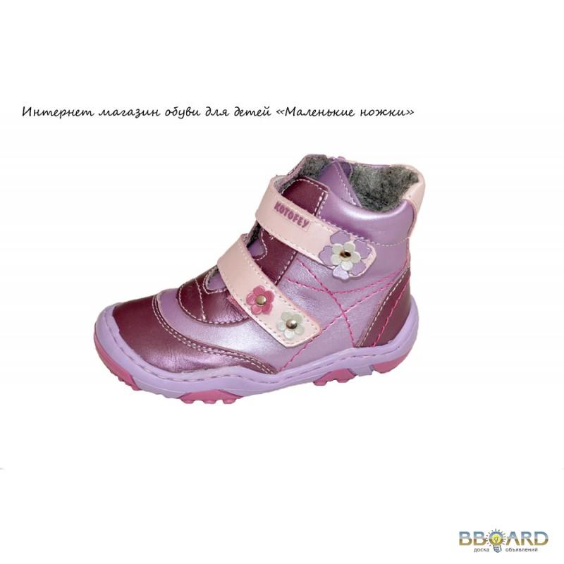 5115476c0 Продам ДЕТСКАЯ обувь - Обувь для детей Котофей Шалунишка Waldi B@G ...