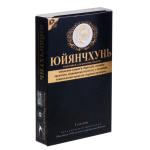 Растительный препарат для мужчин ЮЙЯНЧХУНЬ (ЮЯЧ). Уп. 3 шт. Tibemed Вся Украина