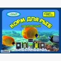 ЧП Панченко Л.В. Замороженные корма для аквариумных рыб