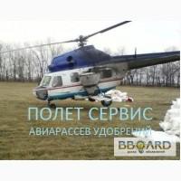 Авиация для внесения минеральных удобрений. Ми-2;Ан-2
