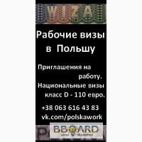 Польская рабочая виза 180/180 180/360 360/362