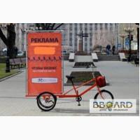 Трёхколёсный велосипед рекламный