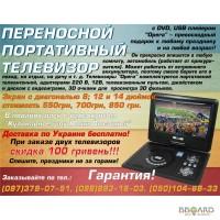 Портативные телевизоры №Опера с DVD, USB плейером