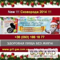Сковорода 2014 Гриль-газ акция Новый год 2014 Одесса