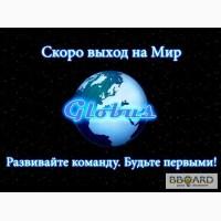 Рекламна Інтернет-компанія GLOBUS INTERCOM пропонує:
