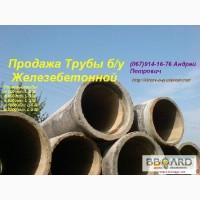 Трубы Железобетонные; Трубы асбестоцементные; Плиты дорожные; Плиты канальные