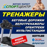 Тренажеры Кривой Рог. Магазин СпортЦентр