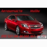 Запчасти Шевроле Малибу Киев Chevrolet Malibu. Автозапчасти