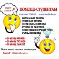 Контрольные в Киеве
