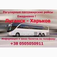 Пассажирские перевозки из Луганска в Харьков, Киев, Одессу