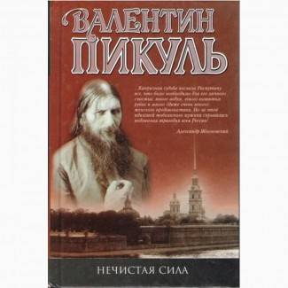 Книга Нечистая сила Валентин Пикуль