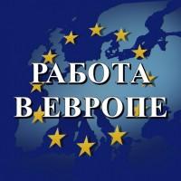 Работа в Польше, Чехии, Литве, Китае. Работа в Европе. Харьков