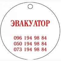 Автоэвакуатор в Одессе круглосуточно. Грузовой эвакуатор до 10 тонн Одесса