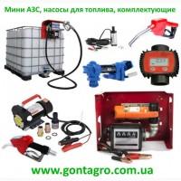 Мобильные АЗС, насос для топлива, мини заправка и комплектующие