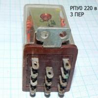 Реле РПУ0 отечественные (рпу-0, рпу 0) на 220 вольт 50 гц