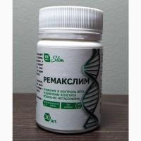 Ремакслим таблетки для похудения. БАД. Жиросжигатель для снижения и контроля веса дома