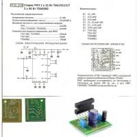 K209 стерео УНЧ 2x22W TDA1552 TDA1553 TDA1557 и 2x40W TDA8560 TDA8563 +8…16v