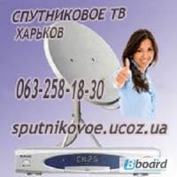 Настройка спутниковых тарелок в Харькове, подключение спутниковой антенны Харьков