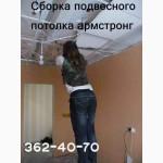 Подвесной потолок армстронг. Монтаж демонтаж, ремонт. Киев