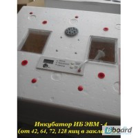 Инкубатор ИБ ЭВМ - 4 (от 42, 64, 72, 128 яиц в закладке)