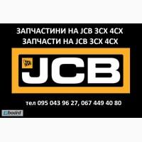 Запчасти на погрузчик JCB 3CX 4CX