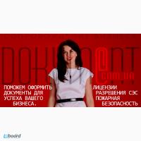 СЄС /Регистрация мощности объекта /Висновок СЕС/Заключение СЭС