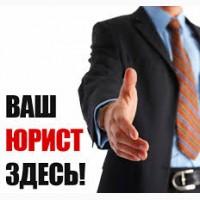 Юридическая консультация в Харькове с выездом к клиенту