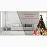 Дизайн интерьера + подарки