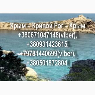 Регулярные пассажирские перевозки Крым - Кривой Рог - Крым