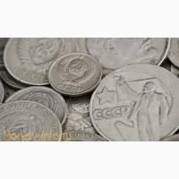 Куплю монеты СССР