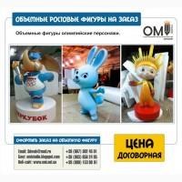 Производство объемных 3D изделий, фигур, 3D рекламы