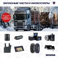 Автозапчасти Scania г. Кривой Рог Автокомплект