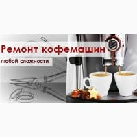 Профессиональный сервис для кофейного оборудования