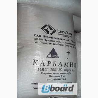 Продам Карбамид на экспорт