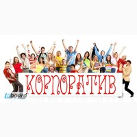 Корпоратив Днепропетровск. Ведущий на корпоратив