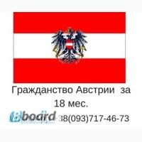 Помощь при получении ВНЖ и ПМЖ в Австрии