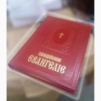 Продам книгу Святое Евангелие Напрестольное, требное, 33х46 см