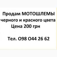 Продам МОТОШЛЕМЫ черного и красного цвета. Цена 200 грн
