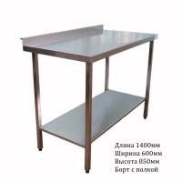 Столы нержавейка новые 1400*600*850 низкие цены -20%