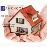 Кредит под залог квартиры, дома под 1, 5% в месяц. Киев