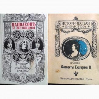 Лот. Наполеон и женщины+ Фавориты Екатерины II . Две книжки