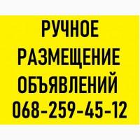 Подать Объявление. Ручное размещение объявлений, ручная рассылка объявлений Украина