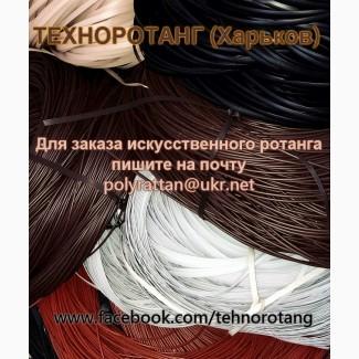 Искусственный ротанг для плетения мебели (лента, нить, волокно) купить в Киеве и в Украине