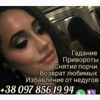 Помощь ясновидящей Киев. Гадание. Обряды