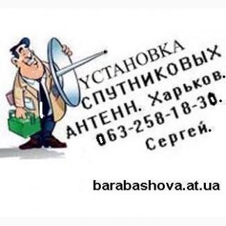 Спутниковое тв в Харькове