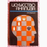 Искусство анализа. Марк Дворецкий. Шахматы