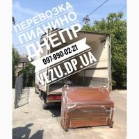 Перевозка пианино Днепропетровск. Опытные грузчики