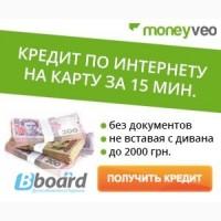 Вам срочно необходимы деньги