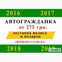 Страхование Застраховать авто от 273 грн Автоцивилка скидки 35%